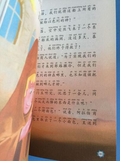 塔木德童话故事(少儿注音版 全3册 恐龙小Q) 晒单图