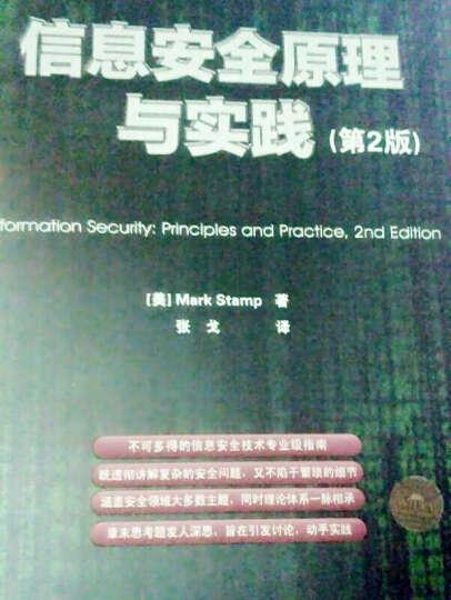 安全攻防入门 信息安全原理与实践 深入浅出密码学 SQL注入攻击与防御(第2版)(套装共3册) 晒单图