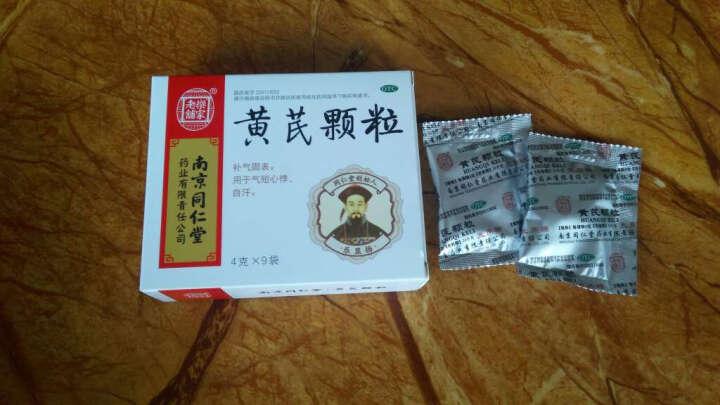 同仁堂 黄芪颗粒 4g*9袋(无糖型)补气固表,用于气短心悸,自汗。jm 三盒装 晒单图