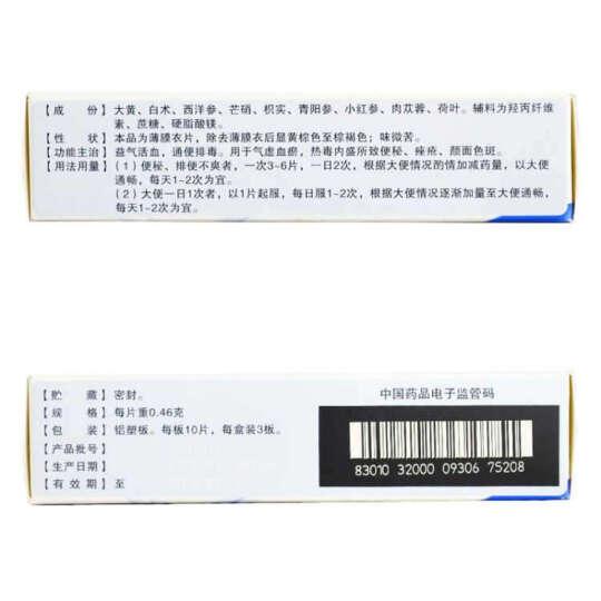 盘龙云海(panlongyunhai) 盘龙云海 排毒养颜片 痤疮便秘色斑药品 30片 晒单图