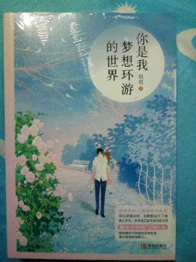 你是我梦想环游的世界(附:明信片、书签、海报) 晒单图