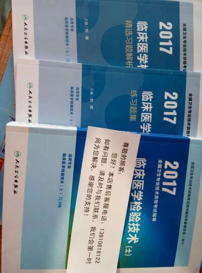 正版201年全国卫生专业技术资格考试 临床医学检验技术(士) 全套3本 初级检验士 人卫 晒单图