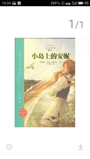 小岛上的安妮-全译本-红发安妮系列 晒单图