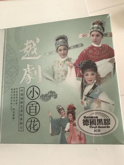 版戏剧cd光盘越剧小百花名家名段红楼梦西厢记戏曲CD汽车载碟片