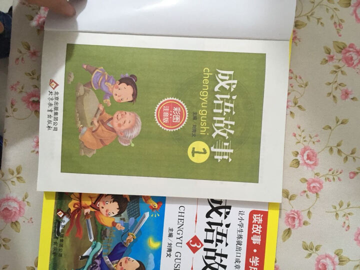 读故事·学成语:成语故事(彩图注音版 套装全4册) 晒单图