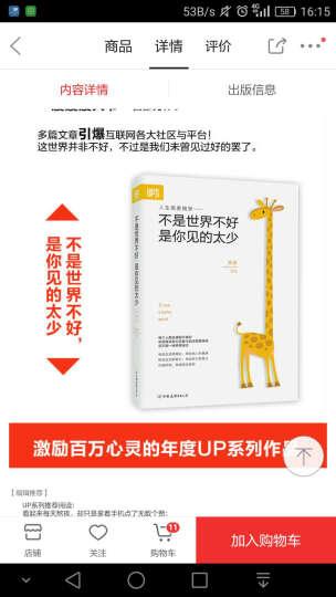 UP系列:你只是看起来很努力套装(套装共4册) 晒单图