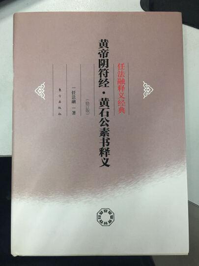 黄帝阴符经:黄石公素书释义(修订版) 晒单图
