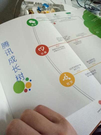 腾讯传-中国互联网公司进化论 晒单图