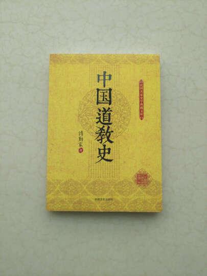 中国道教史 晒单图