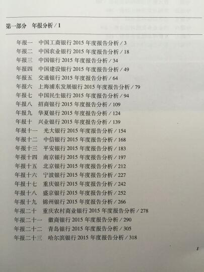 中国上市银行年报分析(2016) 晒单图
