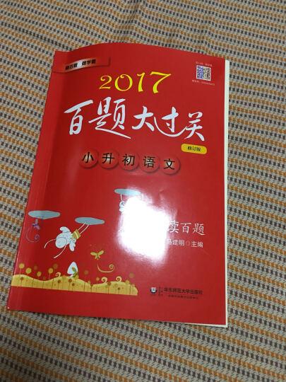 2017年 一本小升初毕业升学冲刺必备方案与模拟试卷及真题精选 语文数学英语(套装共6册) 晒单图