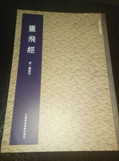 中国历代翰墨精粹9:灵飞经 晒单图