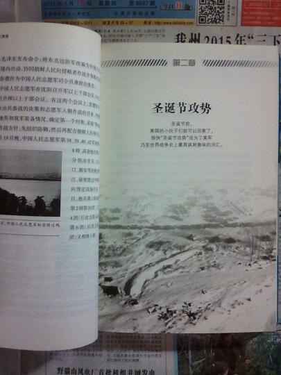 最寒冷的冬天3:血战长津湖 晒单图