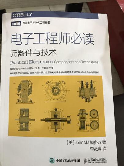 电子工程师必读:元器件与技术 晒单图