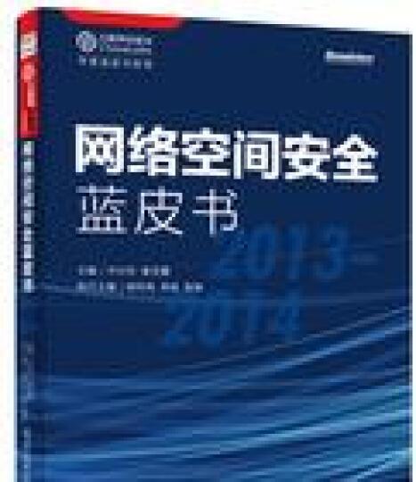 网络空间安全蓝皮书(2013-2014) 晒单图