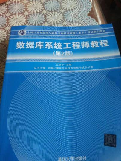 软考书籍 数据库系统工程师教程(第2版) 数据库系统工程师2009至2015年试题分析 晒单图
