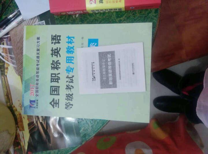 职称英语等级考试2017专用教材+词典+5套真题及3套试卷 理工类A级(套装共3册) 晒单图