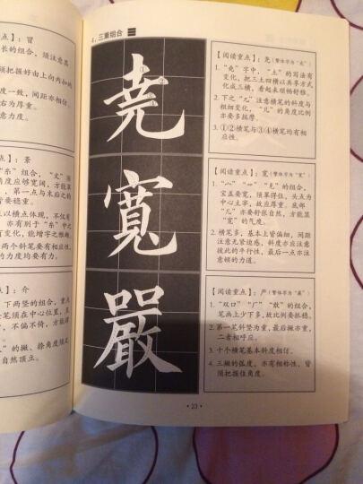 跟杨老师学书法:间架结构基本功 晒单图