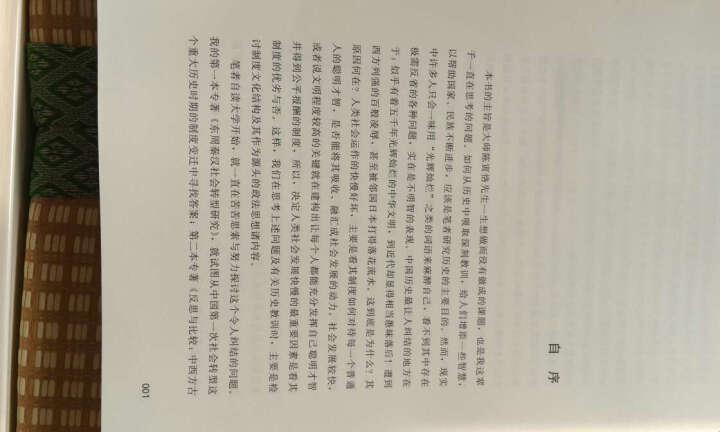 中国历史的教训 晒单图