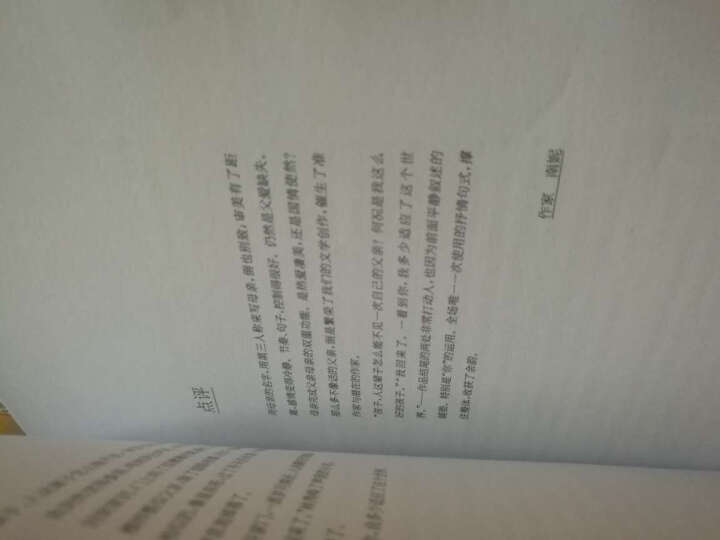 """萌18:""""华东师大杯""""第18届全国新概念作文大赛获奖作品选 晒单图"""