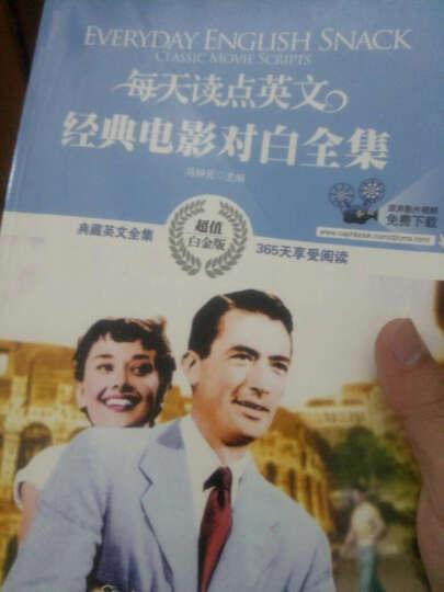具有娱乐与艺术感的英文视听读物(超值白金版 套装共5册) 晒单图