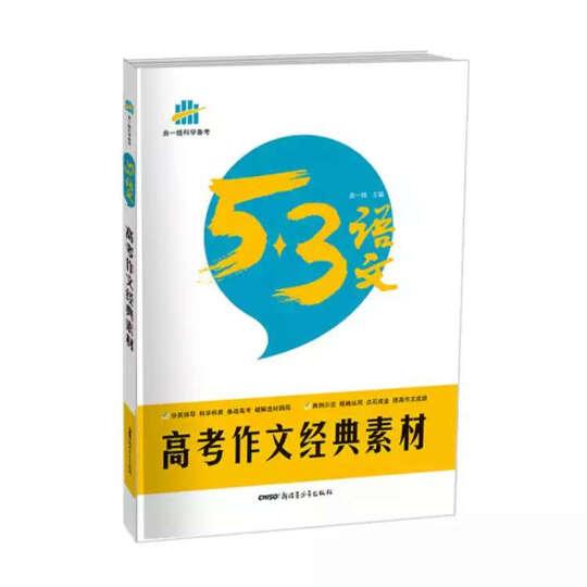 2017  曲一线科学备考·53语文:高考作文经典素材 晒单图