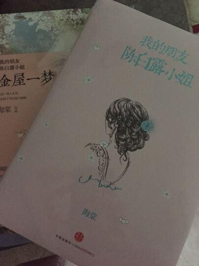 我的朋友陈白露小姐:金屋一梦 晒单图