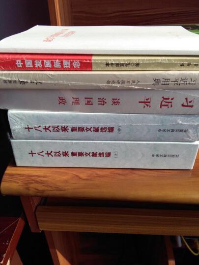 中国发展新理念:学习贯彻党的十八届五中全会精神 晒单图