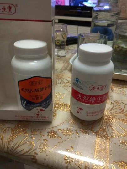 养生堂天然维生素C80片(送维生素矿物质25片或胡萝卜素25粒 随机发货) 晒单图