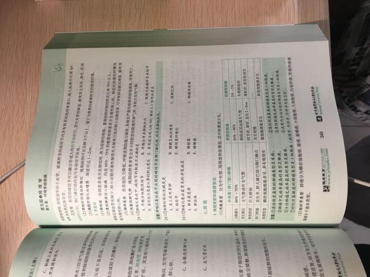 【领券立减10元】贺银成执业医师2020辅导讲义上下册 2020国家临床执业医师资格考试用书  晒单图