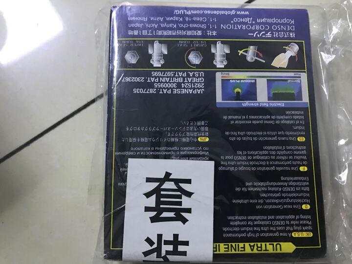 电装(DENSO)镍合金火花塞K16R-U四支装(雅酷/威姿/威志/威乐/自由舰) 晒单图