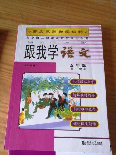 跟我学语文五年级第二学期/5年级下 与上海二期课改教材同步配套   晒单图