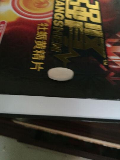 塑亿美健爱爱片牡蛎玛咖片20 牡蛎片可搭男性保健品淫羊藿延时持久药增长大增长粗非性 药男用 晒单图
