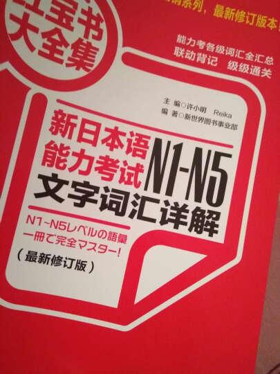 新编日语第三册3(修订本) 晒单图