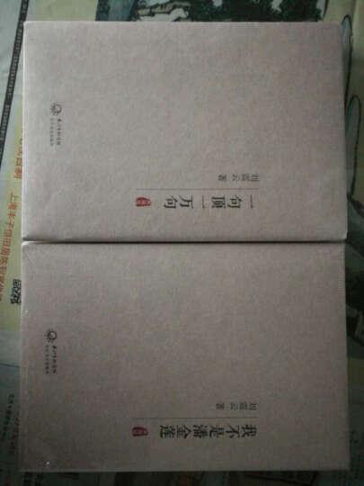 我不是潘金莲+一句顶一万句(典藏版) 刘震云著 文学散文 名家作品 小说 套装2册 晒单图