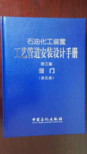 石油化工装置工艺管道安装设计手册.第三篇, 阀门(第五版) 晒单图