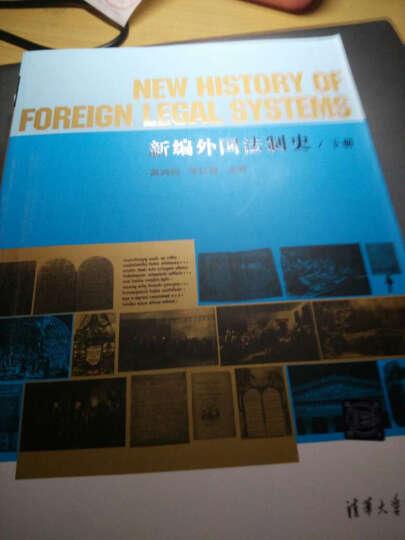 新编外国法制史(下册) 晒单图
