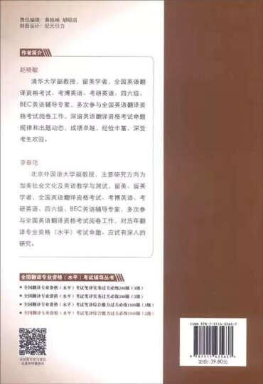 燕园 全国翻译专业资格(水平)考试:笔译综合能力过关必练1500题(2级) 晒单图