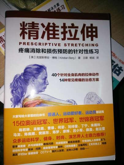 正版精准拉伸 疼痛消除和损伤预防的针对性练习+瑜伽解剖学(全彩图解第2版)健身运动书 晒单图
