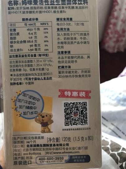 妈咪爱( Ofmom )活性益生菌粉80支/盒3盒装 晒单图