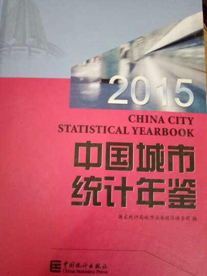 中国县域统计年鉴(2015 套装共2册) 晒单图