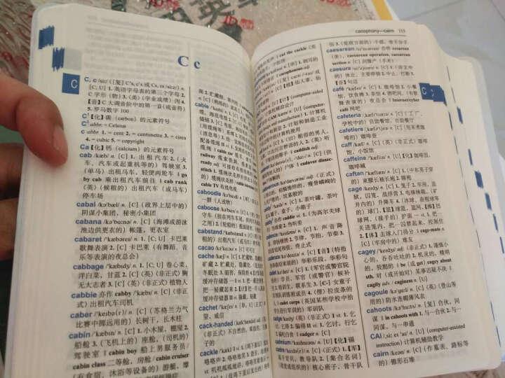 外研社英汉小词典(第2版) 晒单图