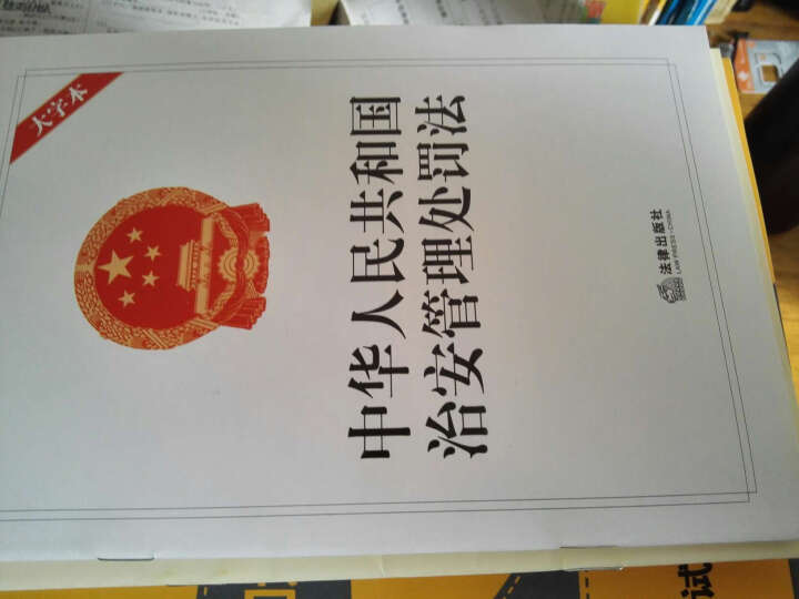 中华人民共和国治安管理处罚法(大字本) 晒单图