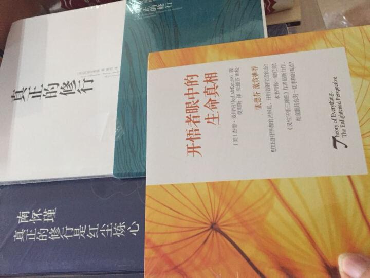 南怀瑾(真正的修行是红尘炼心) 晒单图