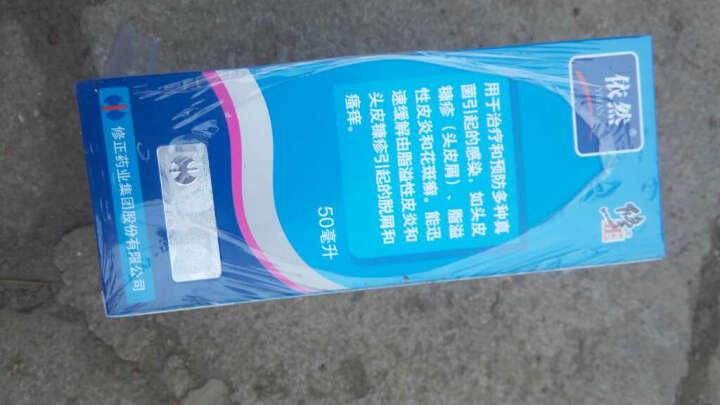修正依然复方酮康唑发用洗剂50ml/瓶 头皮屑 脂溢性皮炎 花斑癣 脱屑瘙痒jm3 五盒装+十二依然洗发水(5ml) 晒单图