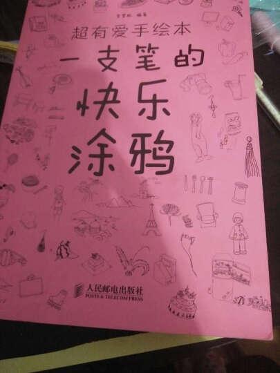 超有爱手绘本:一支笔的快乐涂鸦 晒单图