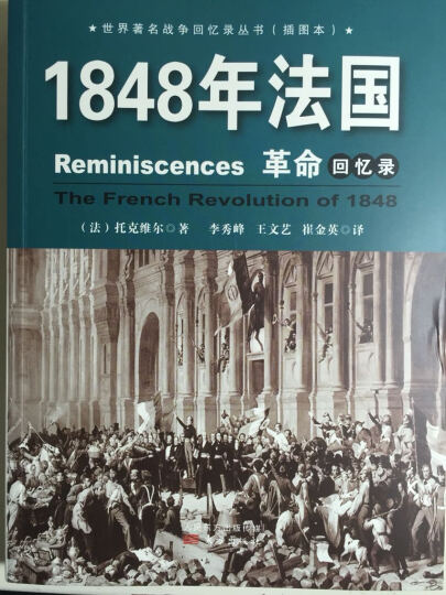 1848年法国革命回忆录 晒单图