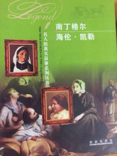 名人的真实故事系列丛书:南丁格尔 海伦·凯勒 晒单图