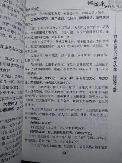 中医临床必读丛书·重订医学衷中参西录(上) 晒单图