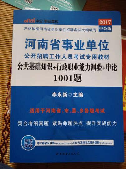 中公版·2017河南省事业单位公开招聘工作人员考试专用教材:公共基础知识+行测+申论1001题 晒单图